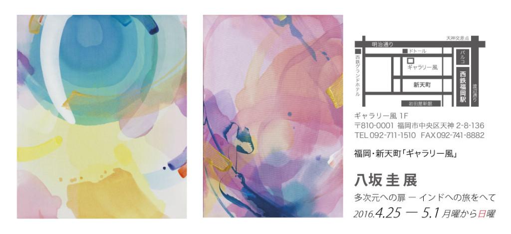 2016_KOTEN_fukuoka